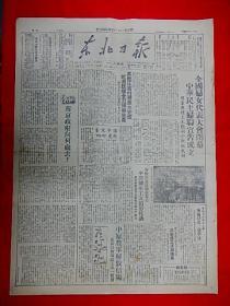 1949骞�4鏈�6鏃ャ�愪笢鍖楁棩鎶ャ�戠1164鏈燂紝4寮�4鐗堬紝鍗椾含鏀垮簻鍚戜綍澶勫幓锛岃В鏀句俊闃筹紝涓崕姘戜富濡囪仈鎴愮珛锛屼汉姘戝姛鑷f湵绉�鑻�