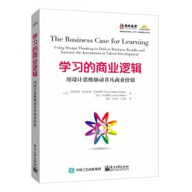 学习的商业逻辑:用设计思维驱动非凡商业价值