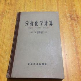 分析化学计算(精装,63年一版一印2433册) 一版一印