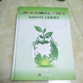 中国2010年上海世博会地铁卡纪念册
