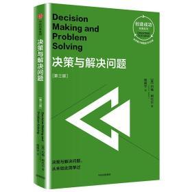 决策与解决问题(创造成功经典系列)(团购,请致电400-106-6666转6)