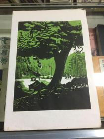 60年代 朵云轩 木刻水印画《夏令营》