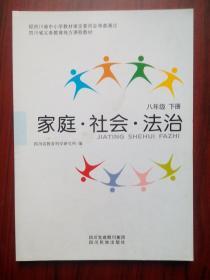 初中家庭社会与法制八年级下册,初中家庭 社会与法制