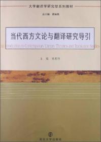 大学翻译学研究型系列教材:当代西方文论与翻译研究导引