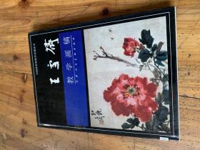 3495:《王雪涛教学画稿》精装