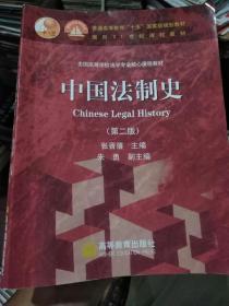 中國法制史(第二版)