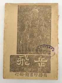 岳飞 (四幕剧)(1943年12月赣第一版)