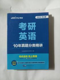 中公版·2018年 考研英语10年真题分类精讲