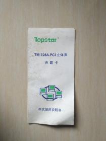 TM-728APCL立体声声霸卡中文使用说明书