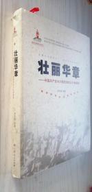 壮丽华章:中国共产党与少数民族抗日斗争研究(精)李资源