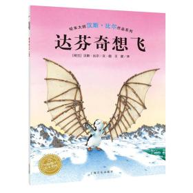 汉斯·比尔绘本系列:达芬奇想飞(平)