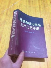 精细有机化学品生产工艺手册
