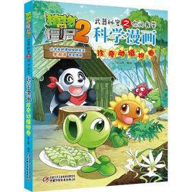 植物大战僵尸2武器秘密之科学漫画·珍奇动植物卷[6-12岁]