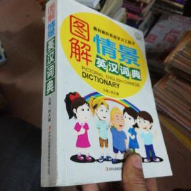 图解情景英汉词典