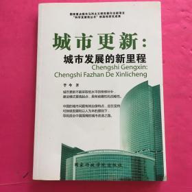 城市更新:城市发展的新里程