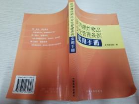 民用爆炸物品安全管理条例实用手册【实物拍图.扉页有章】