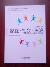 初中家庭社会与法制九年级下册,初中家庭 社会与法制