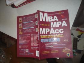 2019机工版精点教材 MBA、MPA、MPAcc管理类联考 综合能力考前押题五套卷 第4版 正版