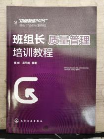 班组长质量管理培训教程(2019.1重印)