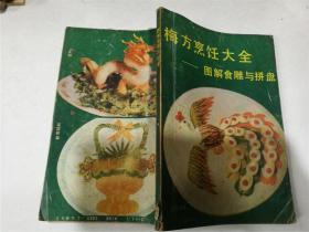 梅方烹饪大全——图解食雕与拼盘