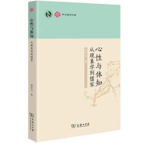 中大哲学文库·心性与体知:从现象学到儒家