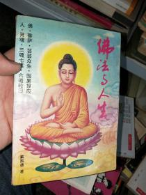 佛法与人生