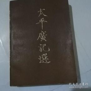 太平广记选(上册)