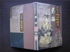 中国古代十大黑色人物谋略秘笈  第五卷——慈禧(精装插图珍藏版)