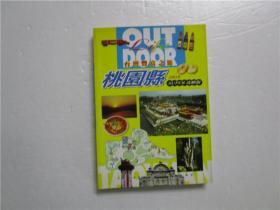 台湾丰富之旅 桃园县 2001年攻略版