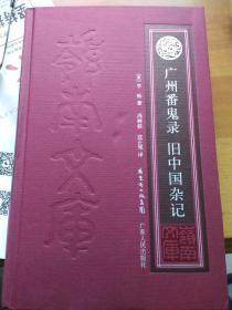 广东番鬼录 旧中国杂记(岭南文库)