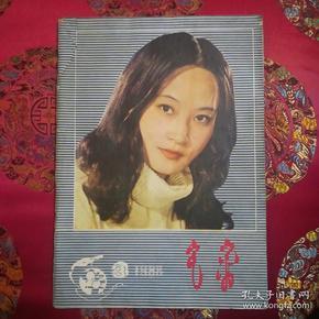 鸿嘎鲁1988-3期(蒙文版)