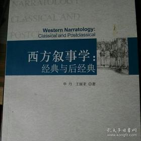 西方叙事学经典与后经典