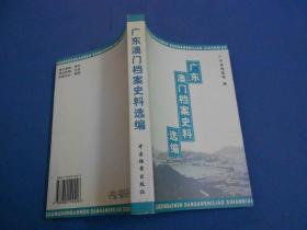 广东澳门档案史料选编 --1版1印