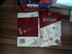中国象棋丛书(第二版):妙着选粹 肆.