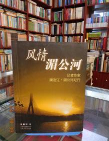 风情湄公河 记者作家澜沧江・湄公河纪行