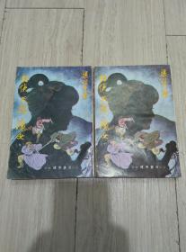 伟青老版本武侠书 狂侠天骄魔女 九 十 两册合售 约70年代出版