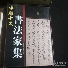 中国十大书法家集