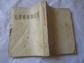 毛泽东军事文选 . 竖版繁体字