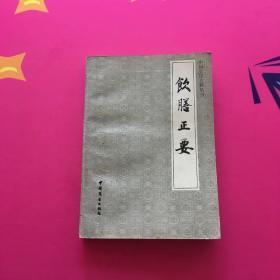 饮膳正要(译注 李春方铭印签名)