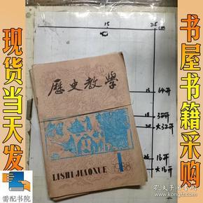 历史教学    1988   1  4  7   10     共4本合售
