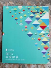 2013中国邮票【年册】