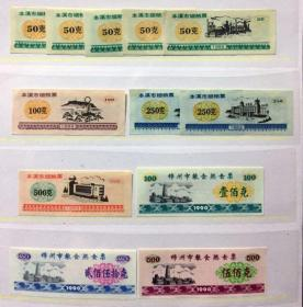 辽宁本溪市1989细粮票4种9枚+锦州市1990粮食熟食票3种3枚,合计12枚