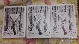 往事与随想(上中下 全3册)