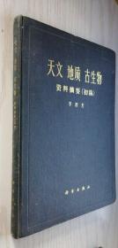 天文·地质·古生物资料摘要(初稿)李四光