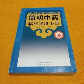 简明中药临床实用手册