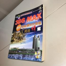 3DS MAX精品电脑建筑效果图技法精解(含ICD)
