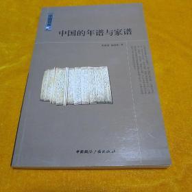 中国的年谱与家谱