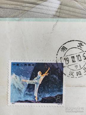 1973白毛女8分邮票带一不怕苦,二不怕死的信封