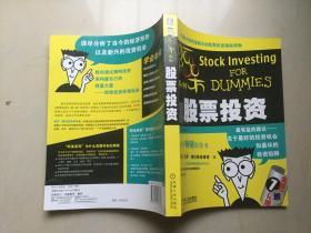 股票投资 原书第2版 阿呆系列 正版品好