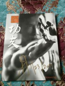 【签名本】甄子丹签名武功写真集《甄功夫》